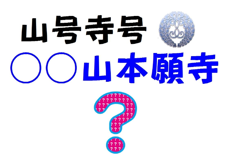 a-009本願寺の山号は?