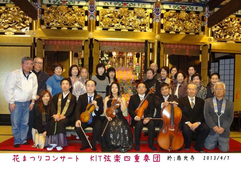 a-花祭りコンサート集合写真