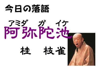 a-002枝雀