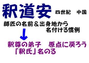006釈道安