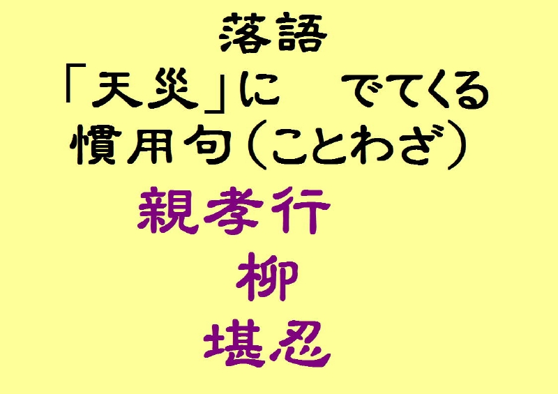 a-004ことわざ