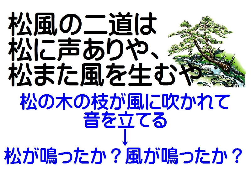 a-008松風