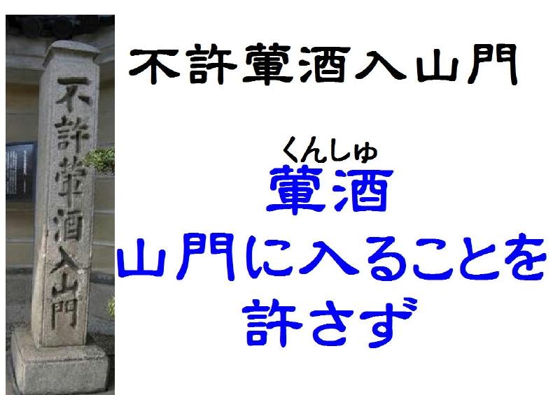a-011葷酒