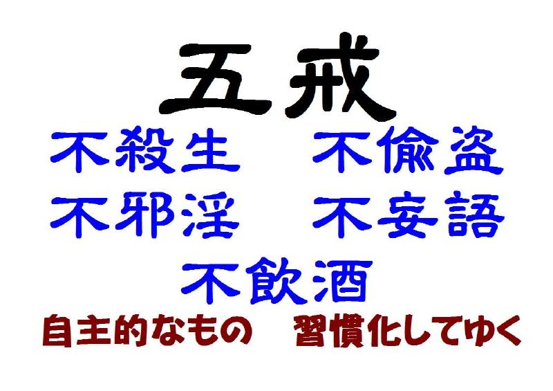 a-015五戒