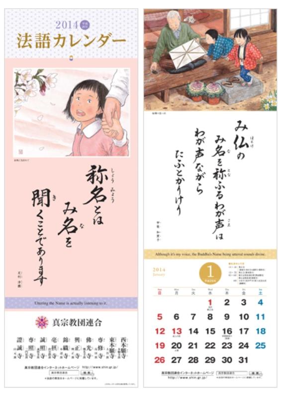 a-calendar_b