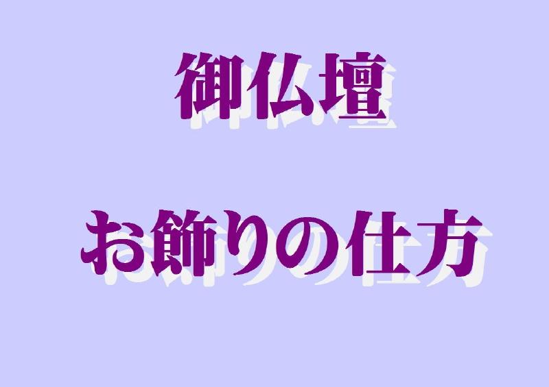 d001表紙仏壇