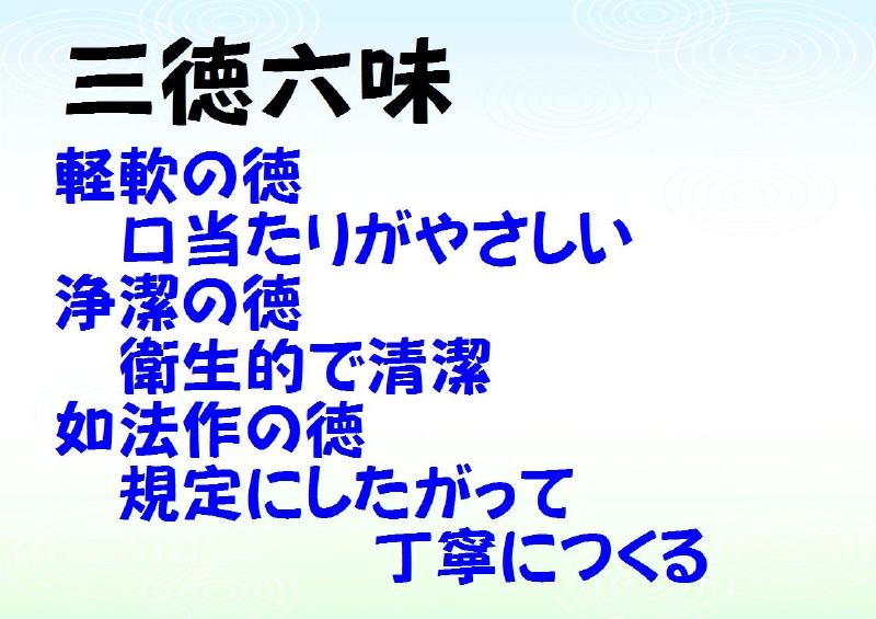 d005三徳
