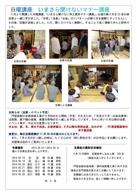 dかわら版15号-002