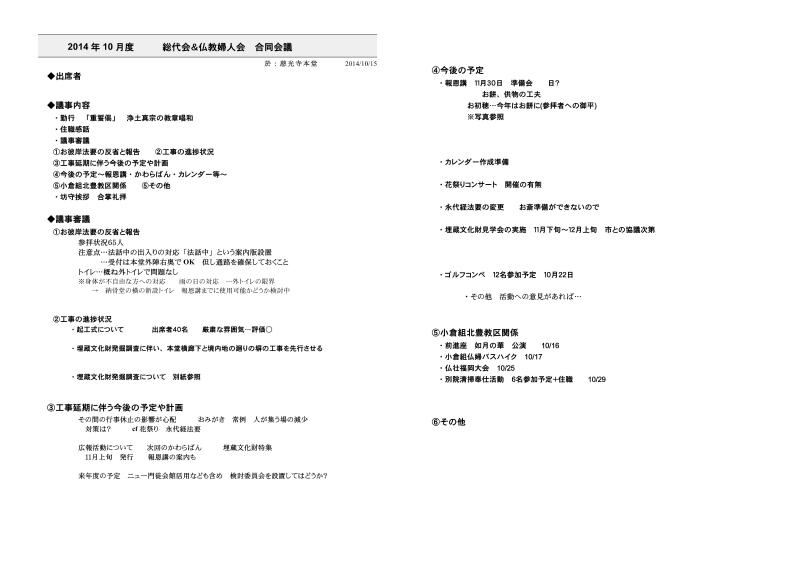 d2014十月総代会婦人会レジュメ