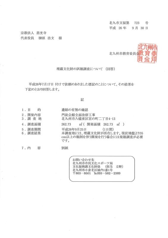 d埋蔵文化財の試掘調査について_1