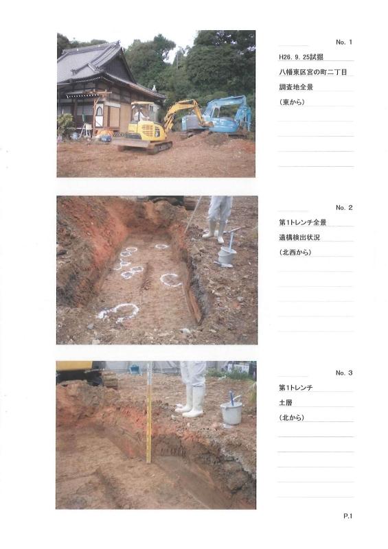 d埋蔵文化財の試掘調査について_5