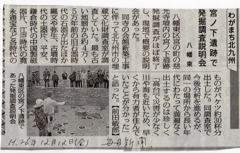 a-毎日新聞記事026