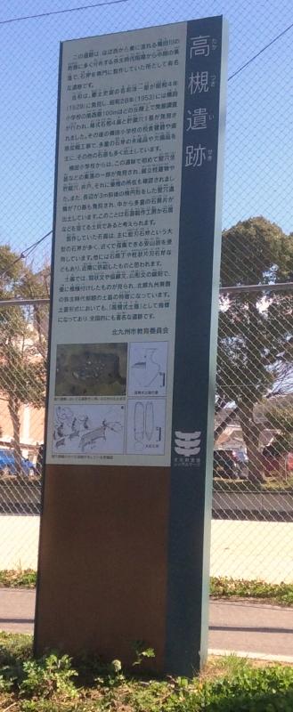 a-高槻遺跡説明板 - コピー