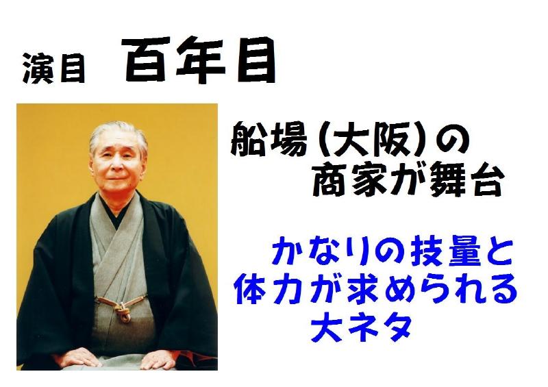 a-004演目