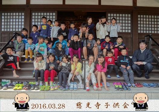 子供会2016春 - コピー