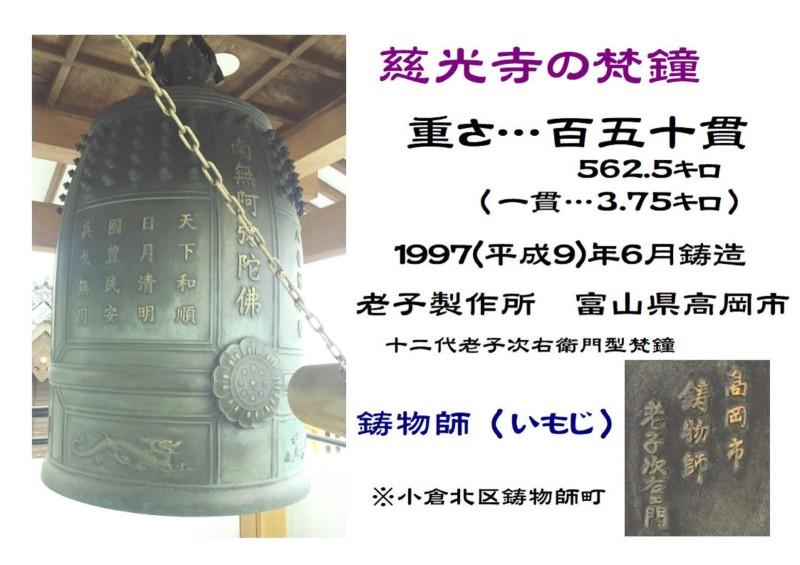 a-003慈光寺梵鐘記録