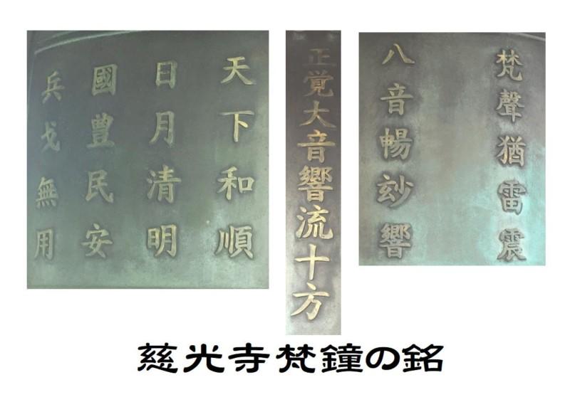 a-009慈光寺梵鐘銘