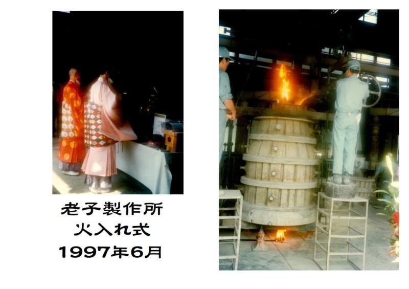 a-004火入式老子