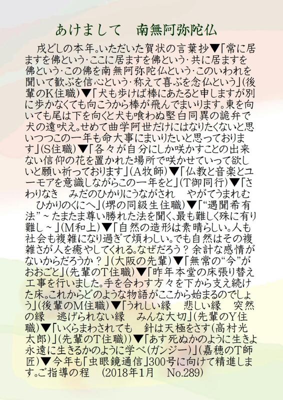 a-201801本文